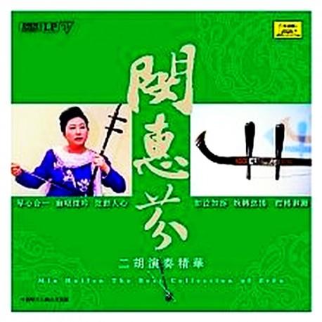 閔惠芬二胡演奏精華LP