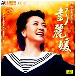 中國獨家經典—彭麗媛
