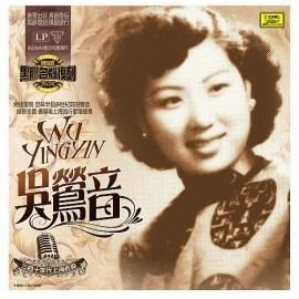 吳鶯音(Wu Ying Yin)
