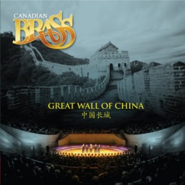 加拿大銅管五重奏 [中國長城]