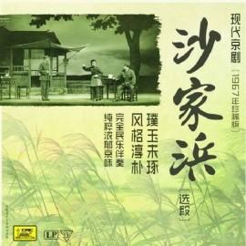 現代京劇 1967年珍稀版 [ 沙家浜]