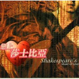 戀上莎士比亞