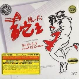 Hi-Fi吉他王