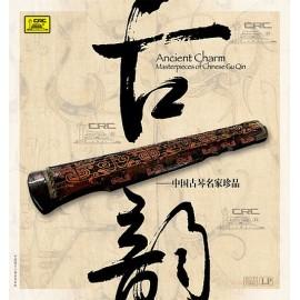 古韻—中國古琴名家珍品
