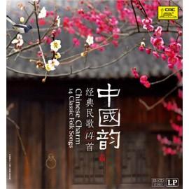 中國韻—經典民歌14首