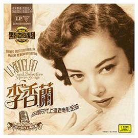 黑膠名版復刻系列之李香蘭