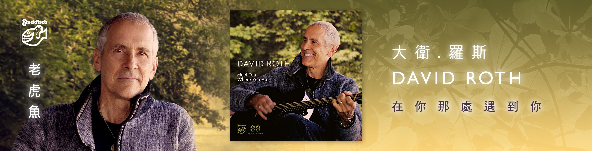 2020-03 Stockfisch - David Roth