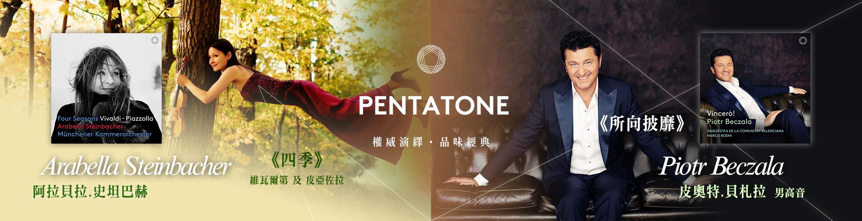 2020-08 Pentatone