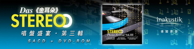 2020-11 in-akustik das stereo
