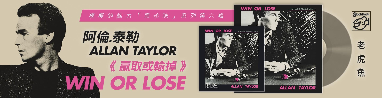 2021-06 Stockfisch Allan Taylor
