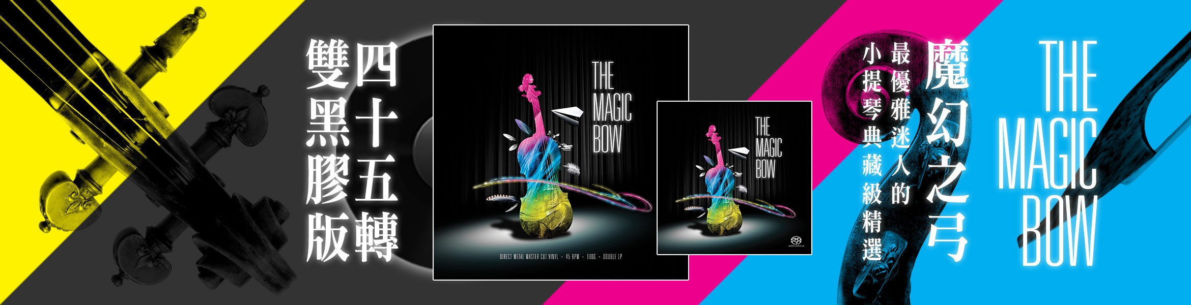 2020-08 Magic Bow LP