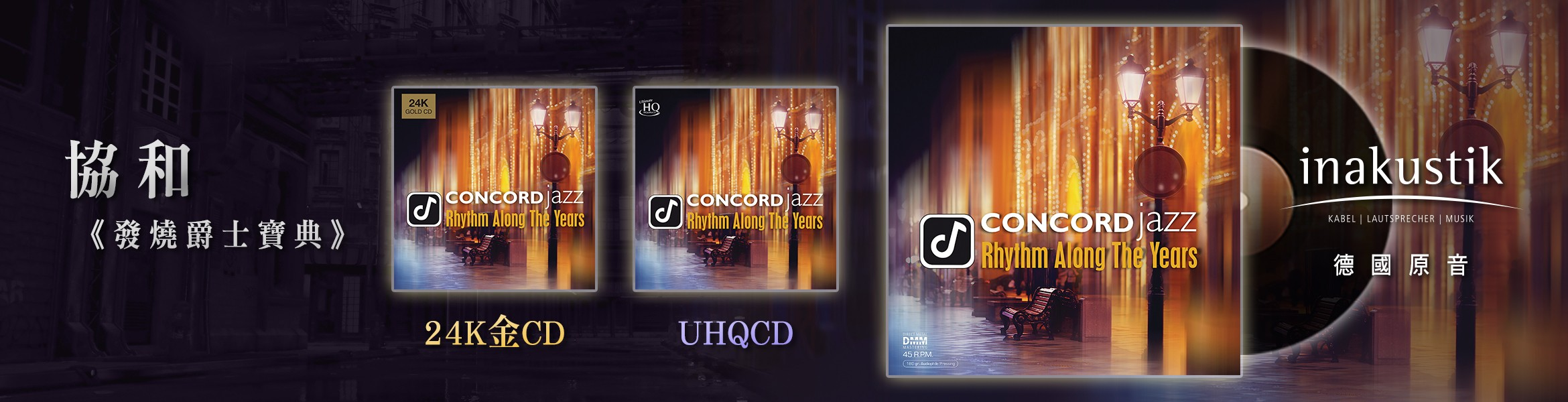 2020-02 Concord Jazz (all formats)
