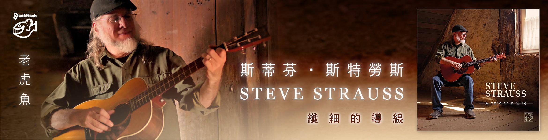 2020-06 Stockfisch Steve Strauss