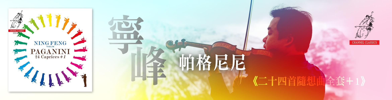 2021-02 Channel Classics Ning Feng
