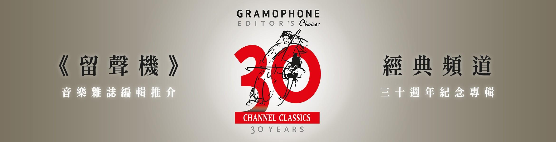 2020-04 Channel Classics