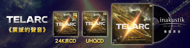 2020-03 Telarc (all formats)