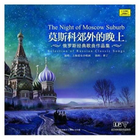 莫斯科郊外的晚上] 俄羅斯經典作品集- Silk Road Music Co. Ltd. Hong ...