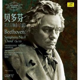 """貝多芬:D小調第9交響曲 """"合唱"""" 作品.125"""