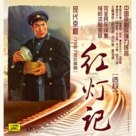 現代京劇「紅燈記」選段(1967年珍稀版)