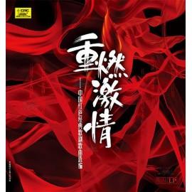 重燃激情—中國紅色經典歌劇歌曲選編