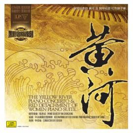 """殷承宗""""黃河"""" """"紅色娘子軍"""" LP"""